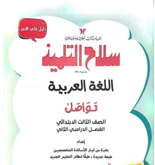 كتاب سلاح التلميذ في اللغة العربية الصف الثالث الابتدائي ترم ثانى 2021 pdf
