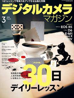 デジタルカメラマガジン 2020年03月 Digital Camera Magazine 2020-03 free download