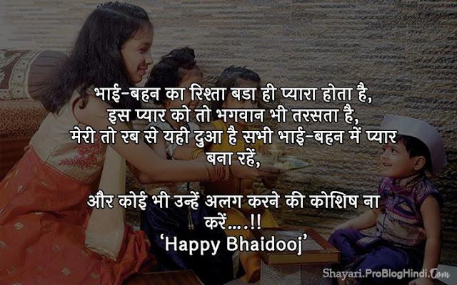 bhai dooj hindi shayari