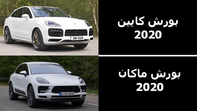 مقارنة بين بورش كايين 2020 و بورش ماكان 2020