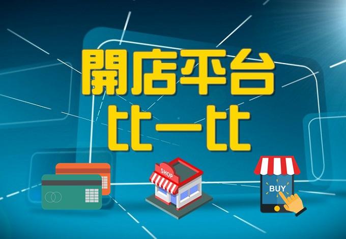 零成本網路行銷學堂 | 網路行銷,網站架設,網頁設計,社群行銷,教練諮詢 | 開店平台比較