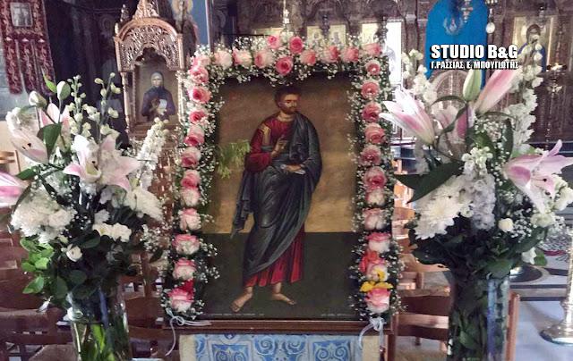 Ο Σύλλογος Φίλων του Ρ/Σ της Μητροπόλεως Αργολίδας γιόρτασε τον προστάτη του Απόστολο Ιούδα