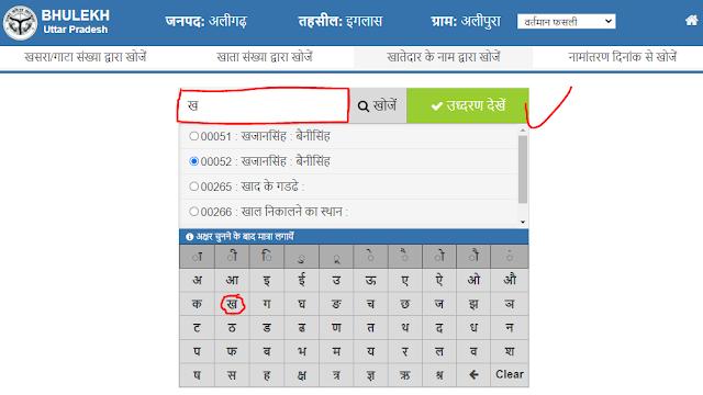 UP Bhulekh 2020   यूपी (उप ) Khasra Khatauni Online Check Uk    खसरा खतौनी ऑनलाइन कैसे चेक करें ?