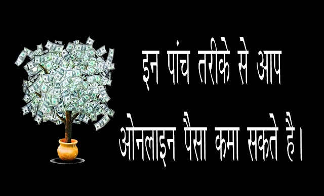 How to earn money online in hindi.