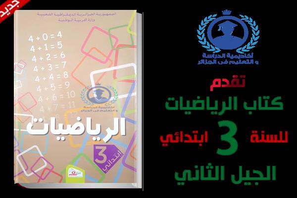 كتاب الرياضيات السنة الثالثة ابتدائي الجيل الثاني