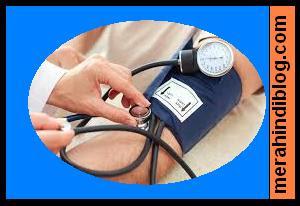 हाई ब्लड प्रेशर की बीमारी ठीक करने के लिए आयुर्वेदिक दबाईया - high bp treatment in hindi