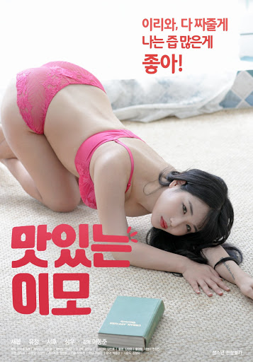 Tasty Aunt Full Korean Adult 18+ Movie Online
