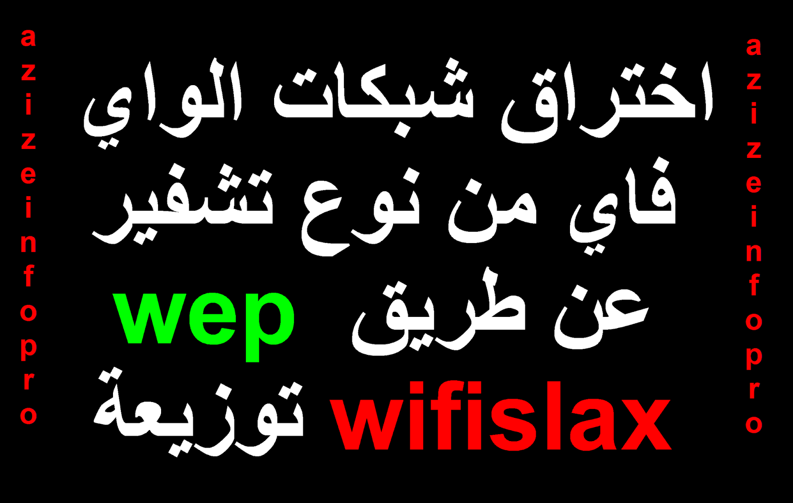 wifislax الموقع الرسمي