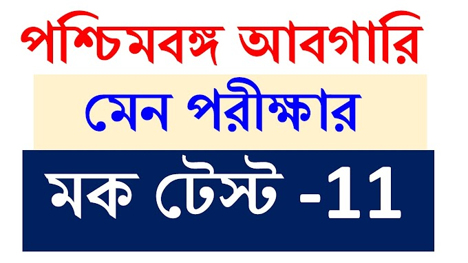 WB Excise Main Mock Test - 11