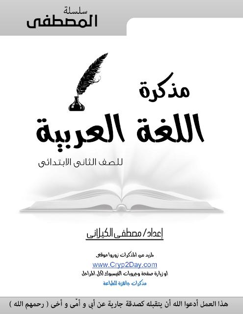 مذكرة اللغة العربية الصف الثانى الابتدائى منهج جديد الترم الاول 2020