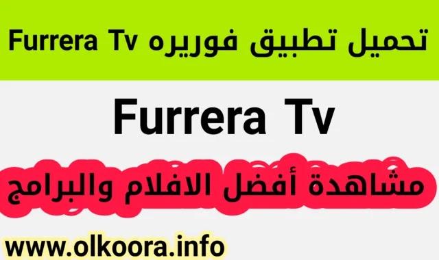 تحميل تطبيق Furrera tv فوريره تيفي لمشاهدة أفضل القنوات 2021