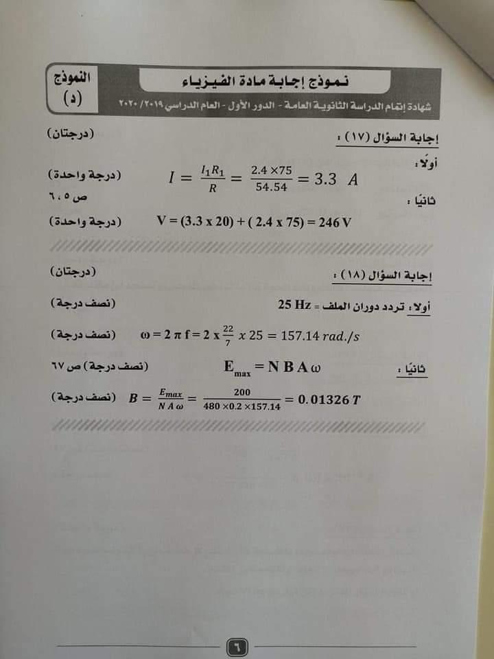 نموذج الاجابة الرسمى لامتحان الفيزياء للصف الثالث الثانوى 2020