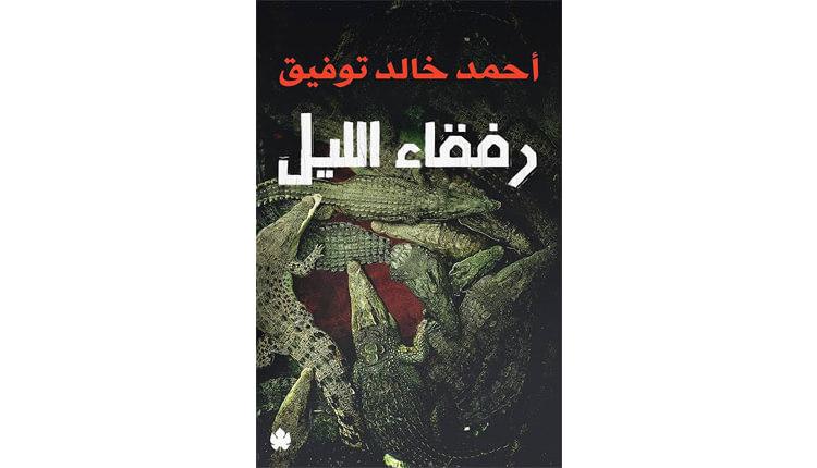 كتاب رفقاء الليل pdf