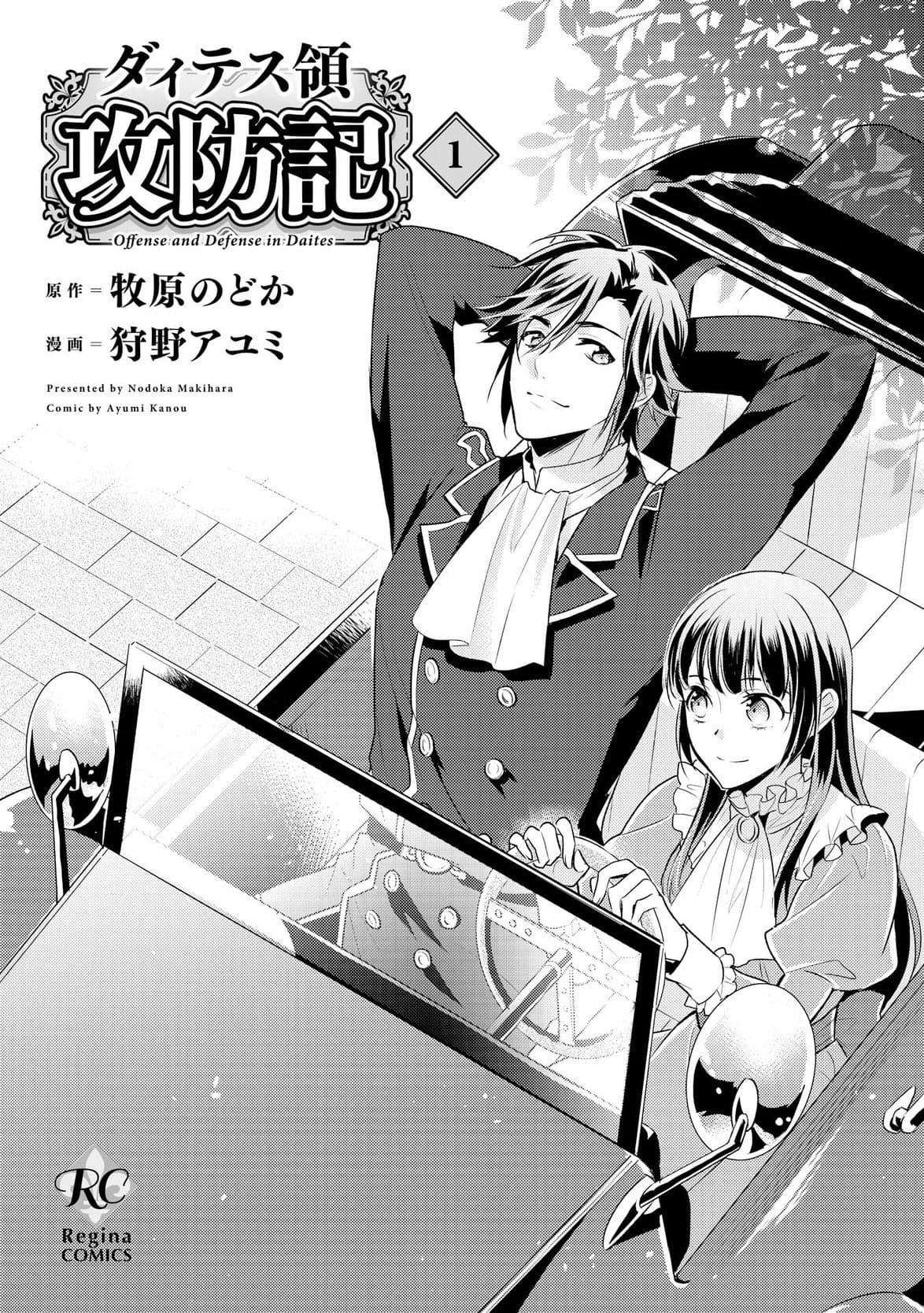 อ่านการ์ตูน Daites Ryou Koubouki ตอนที่ 1 หน้าที่ 2
