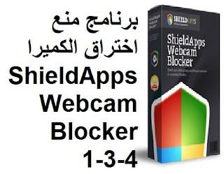 برنامج منع اختراق الكميرا ShieldApps Webcam Blocker 1-3-4