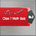 ٹیسٹ نمبر3 | جماعت ہفتم , مضموں ریاضی | Std 7th Test 3 Maths Urdu