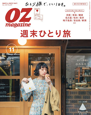 OZmagazine (オズマガジン) 2017年11月号 raw zip dl