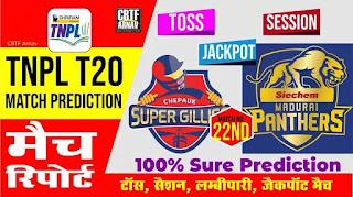 TNPL 2021 CSG vs SMP TNPL T20 22nd Match 100% Sure Today Match Prediction Tips