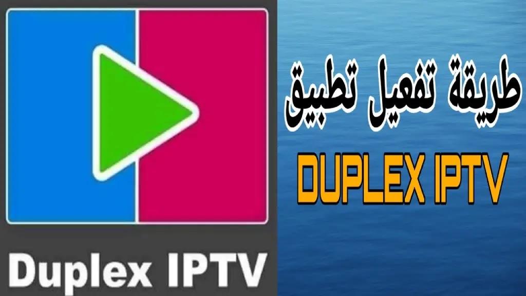 تفعيل برنامج Duplex Play IPTV - أفضل اشتراك بدون تقطيع