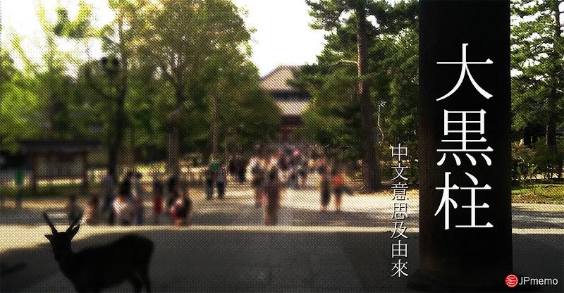 日文 大黒柱 的中文意思及由來