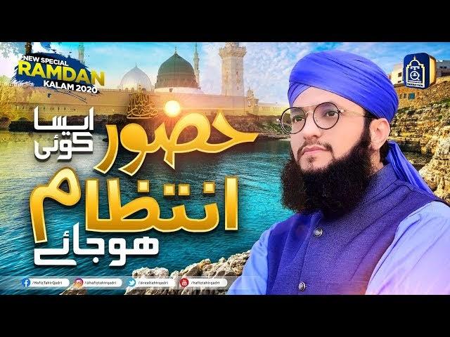 Huzoor Aisa Koi Intezam Ho Jaye | Hafiz Tahir Qadri 2020 - Naat Lyrics