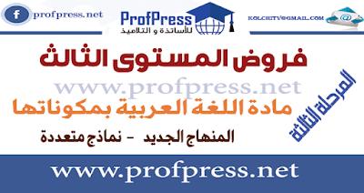 الفرض الأول الدورة الثانية في اللغة العربية المستوى الثالث ابتدائي المنهاج الجديد