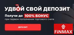 Бонусы FinMax