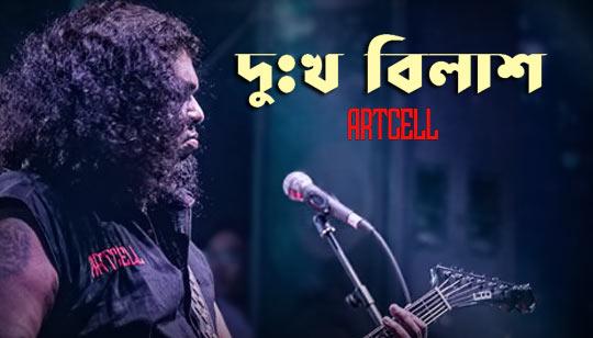 Dukkho Bilash Lyrics by Artcell Band