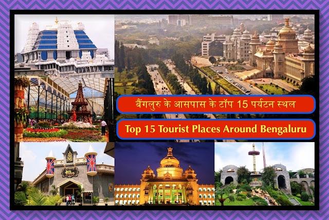 बैंगलोर के आसपास के टॉप 15 पर्यटन स्थल   Top 15 Tourist Places Around Bengaluru