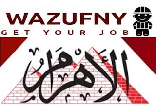 وظائف الاهرام والوسيط الجمعة 29 مايو 2020