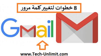 8 خطوات لتغيير كلمة مرور Gmail عند نسيانها