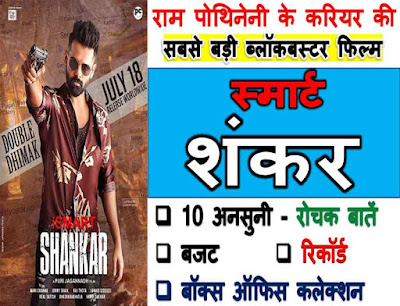 iSmart Shankar Movie trivia In Hindi