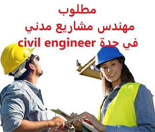 وظائف السعودية مطلوب مهندس مشاريع مدني في جدة civil engineer