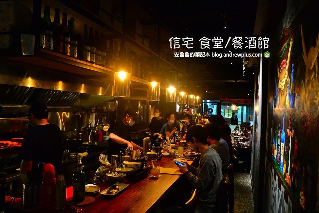 信義安和餐酒館,台北餐酒館,聚餐聚會酒吧,臨江街夜市美食
