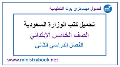تحميل كتب الصف الخامدس الابتدائي الفصل الدراسي الثاني 1438-1439-1440-1441