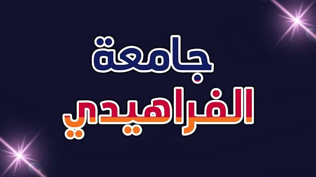 تعيينات جديدة في جامعة الفراهيدي الأهلية في بغداد؟