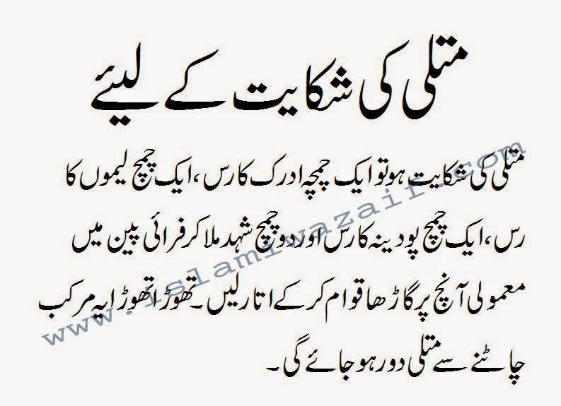 Matli (Nausea) Ki Shikayat K Liye - IslamiWazaif