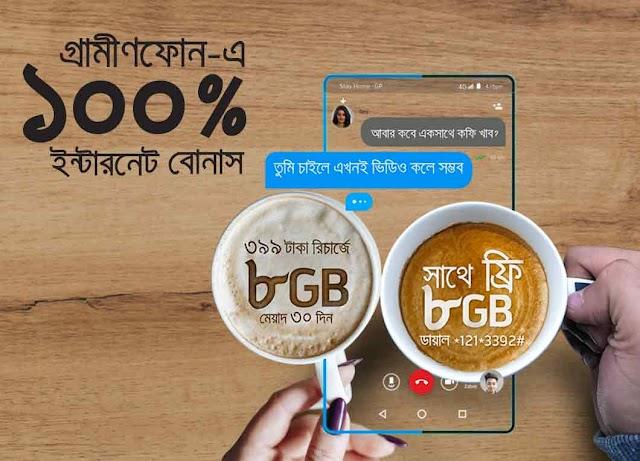 GP 16GB Internet 399TK 30Days GP New Internet Offer