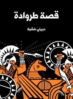 كتاب قصة طروادة