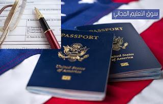 الهجرة الى امريكا عن طريق الدراسة أو الزواج أو الاخ الشروط والتقديم بالتفاصيل