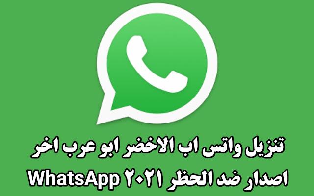 تحميل واتس اب بلس الاخضر ضد الحظر 2021 Whatsapp Green APK تنزيل الواتس الاخضر من ميديا فاير تنزيل واتساب الاخضر