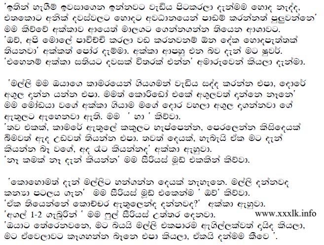 Sinhala Wal Katha Wal Katha Lokaya: වැල කතා සිංහල : Mage