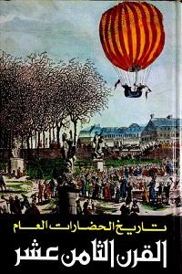 تحميل كتاب القرن الثامن عشر pdf