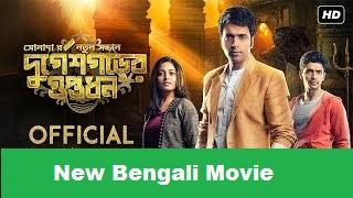 Durgeshgorer Guptodhon Review & Story in Bengali 2019