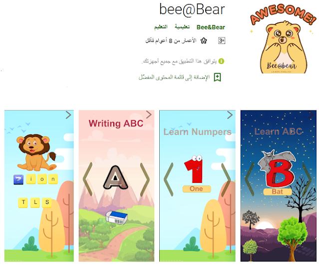 تطبيق Bee&Bear لتعليم الطفل اللغه الانجليزيه