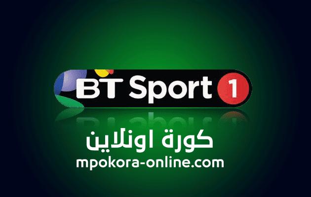 بث مباشر مشاهدة قناة بي تي سبورت 1 اتش دي BT SPORT 3 HD اون لاين