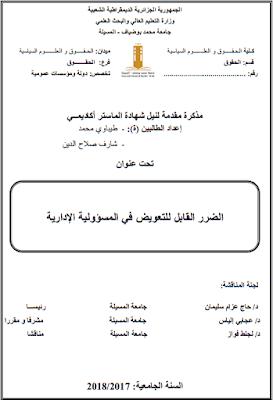 مذكرة ماستر: الضرر القابل للتعويض في المسؤولية الإدارية PDF