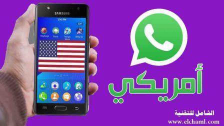 أسهل طريقة للحصول على رقم هاتف أمريكي مجاني لتفعيل الواتسب