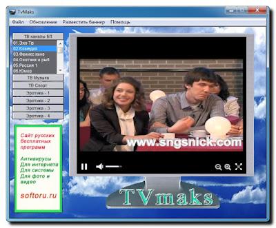 TvMaks 1.5.5.4 - Просмотр одного из каналов БП
