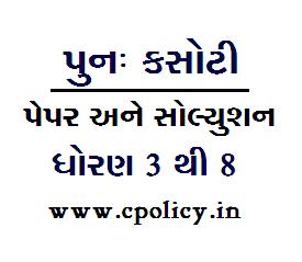Upcharatmak Punah Kasoti Paper Solution pdf